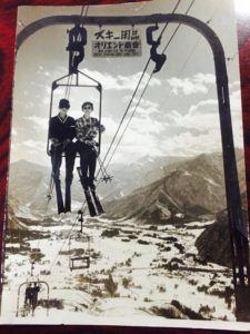 img 2702 225x300 - 日本3大リゾート地「岩原スキー場」は米軍が所有していた?