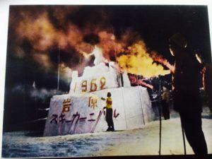 img 2707 e1509166171808 300x225 - 日本3大リゾート地「岩原スキー場」は米軍が所有していた?
