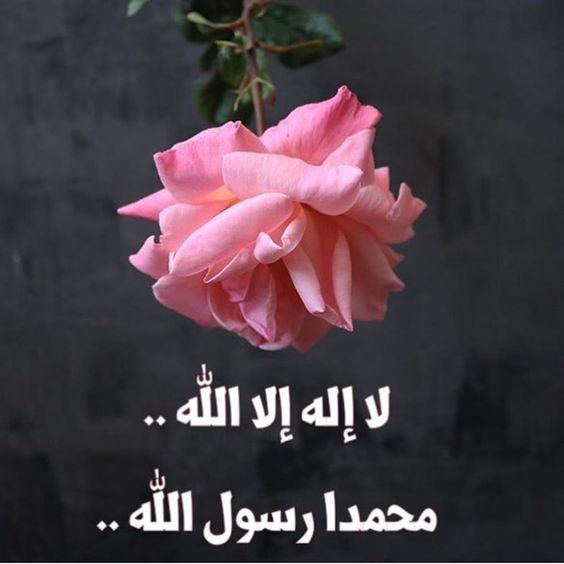 صور لا اله الا الله خلفيات لا اله الا الله قلوب فتيات