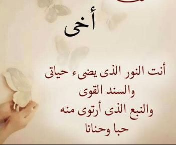 كلام عن الاخ الحنون اجمل الحكم والاقوال والكلام المعبر عن