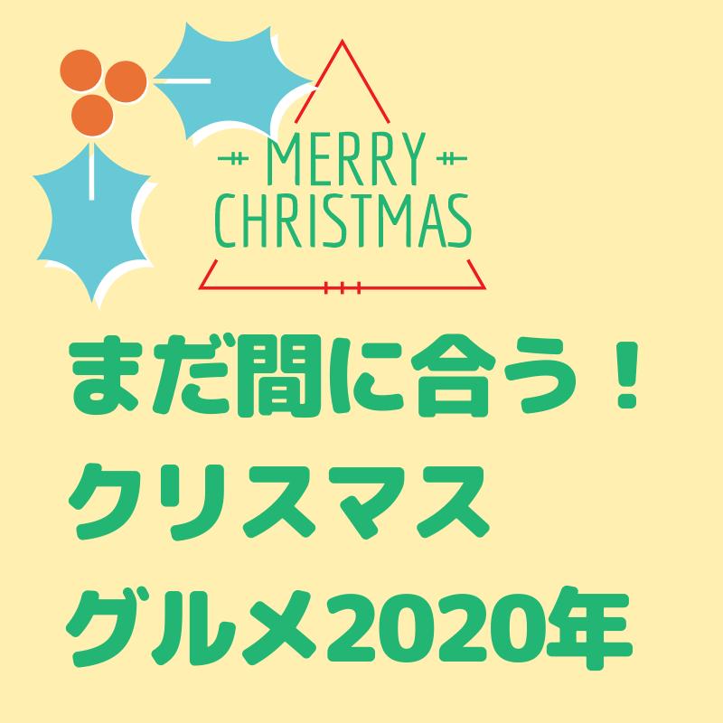 アイキャッチクリスマスグルメ2020年