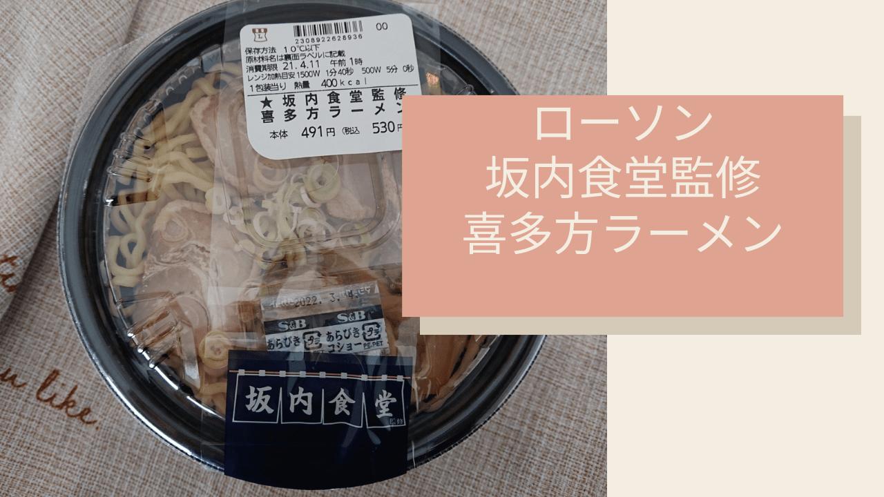 ローソン 坂内食堂監修 喜多方ラーメン