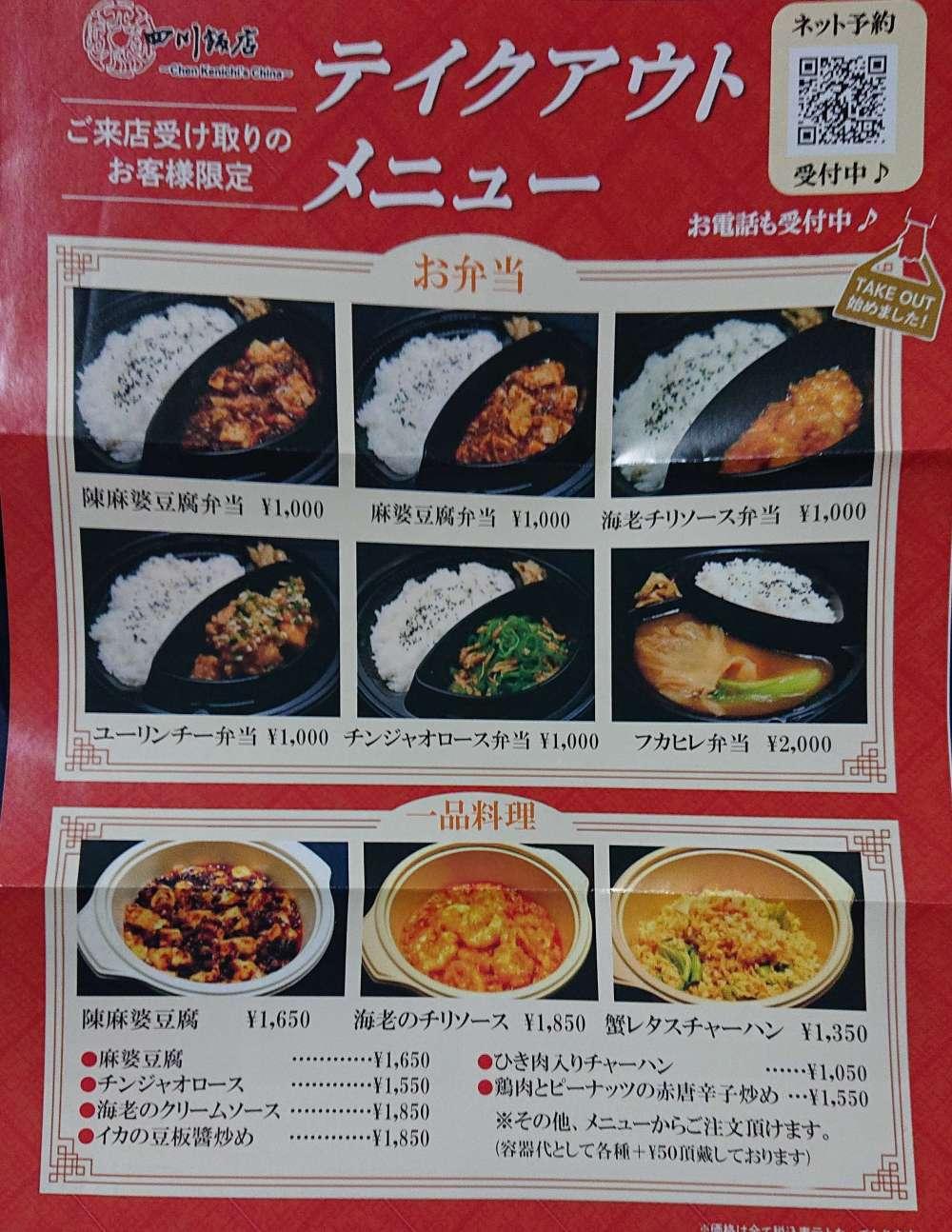 takeout-shisen-hanten-menu