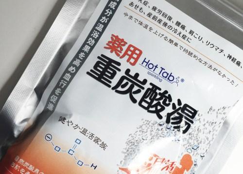 薬用ホットタブ重炭酸湯(30錠入り)