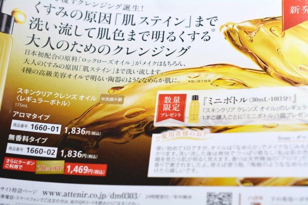 attenir-skinclear-cleanse-oil1