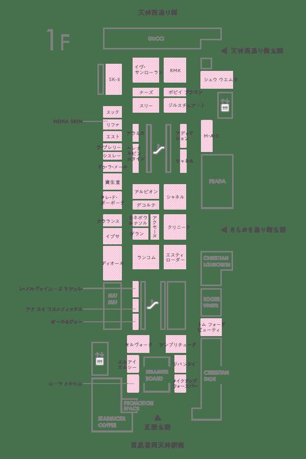 岩田屋本店化粧品フロアマップ