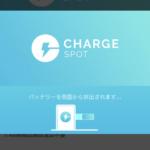 街中で借りて返せるモバイルバッテリーサービス、 ChargeSPOTが便利すぎた。