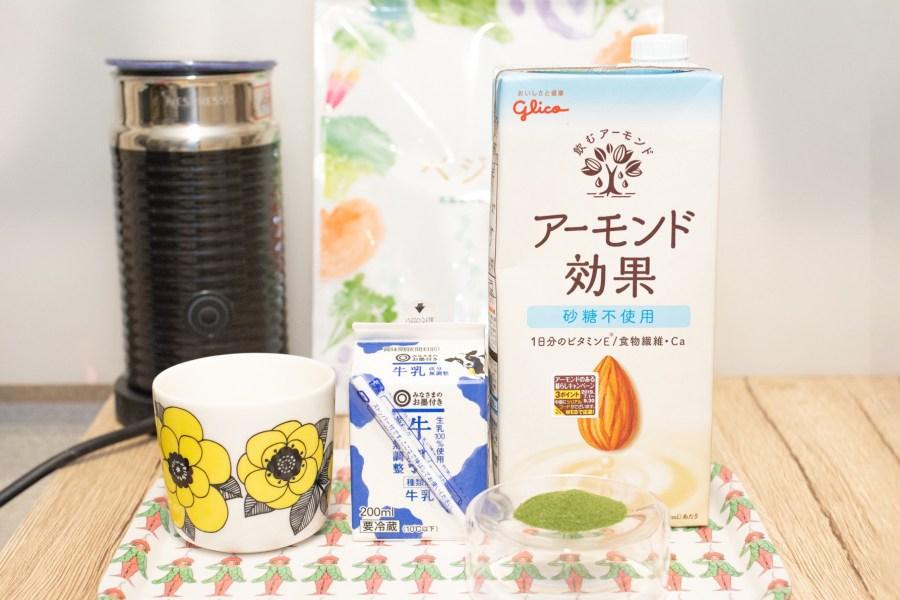 ベジ抹茶ラテ アーモンドミルク