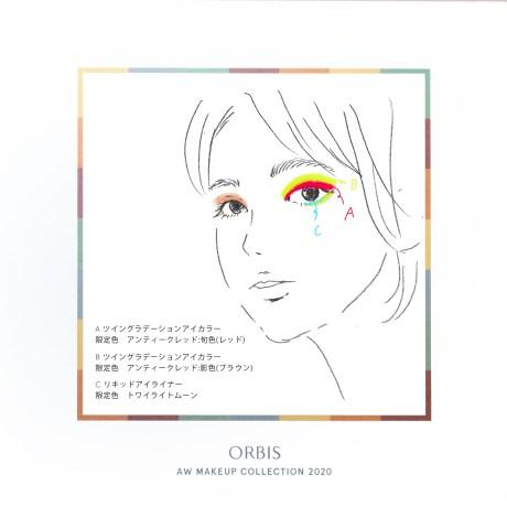 ORBIS メイク Nostalgic Future トワイライトムーン
