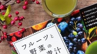 フルーツと野菜のおいしい青汁の口コミ