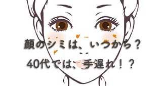 顔のシミは化粧品で消せるの?消せないの?結局、どっちかが知りたい。