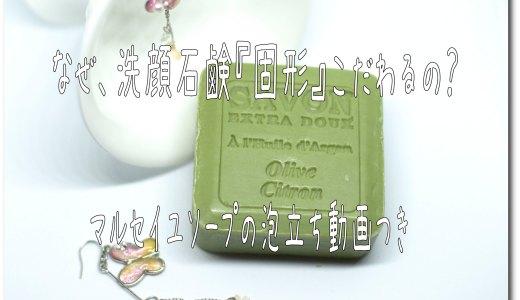 老け顔も乾燥肌もイヤ! スキンケアの基本『洗顔石鹸』マルセイユソープレビューです♪