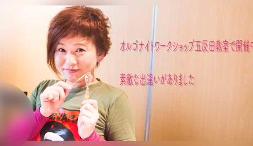 オルゴナイトを作りたい!「にぎやかな沈黙」大橋ひろえさんに体験!特別に教室で準備したこと