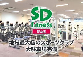 SDフィットネス 郡山店