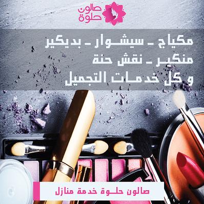 صالون خدمه منازل الكويت العاصمة... نصلك أينما كنتى