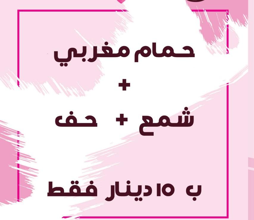 صالون خدمة منازل حمام مغربي + شمع + حف2