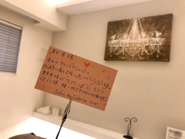 銀座サロンドカシェット