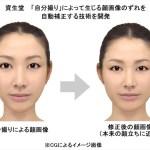 「自分撮り」によって生じる顔画像のずれを自動補正する