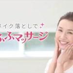 ポンズ『メイク落としでうふふマッサージ』2014年4月15日(火)13:00よりムービー公 開