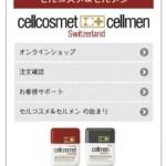 スイス製高級コスメの日本版公式オンラインショップがオープン