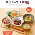 タニタに続く健康食堂、産学官連携による「鹿屋アスリート食堂」が初のレシピ本を発売