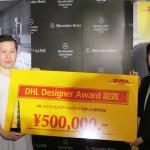 「DHL デザイナーアワード」受賞者を発表