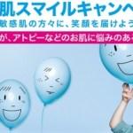 敏感肌の方々に笑顔を届けよう敏感肌スマイルキャンペーン あなたの購入と「いいね!」が、アトピーなどのお肌に悩みのある方々の支援に