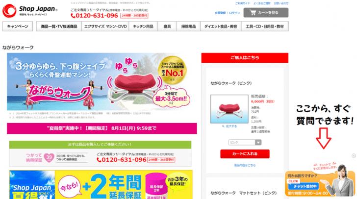 ショップジャパン公式サイト