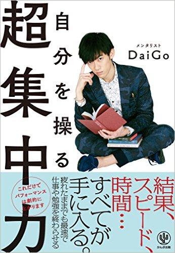 メンタリスト daigo 書籍 超集中力