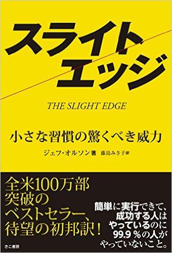 書籍 スライトエッジ