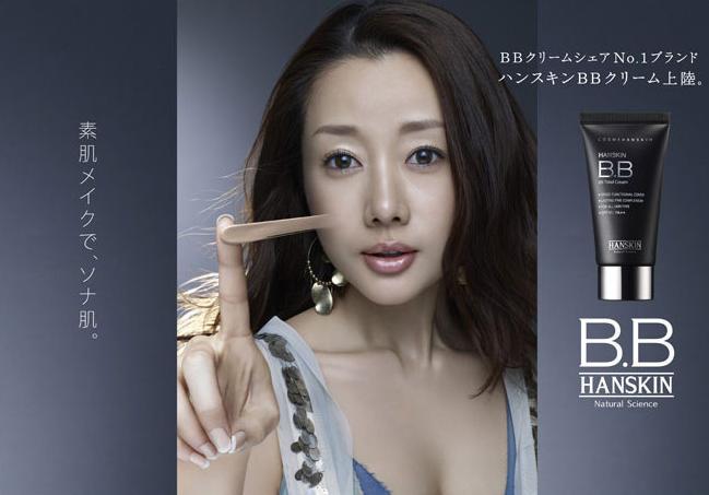Hanskin Magic BB cream main