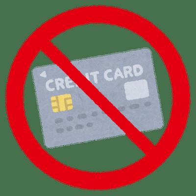 【悲報】ワイ、クレジットカードの審査に落ちるwwwwwwwwww