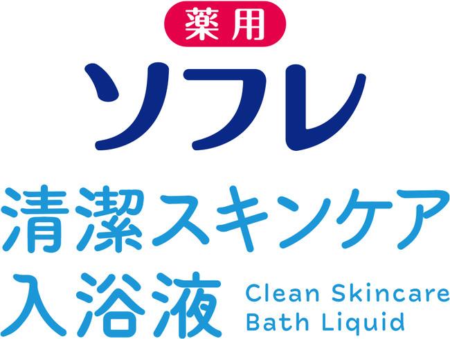 「薬用ソフレ 清潔スキンケア入浴液」8月18日新発売