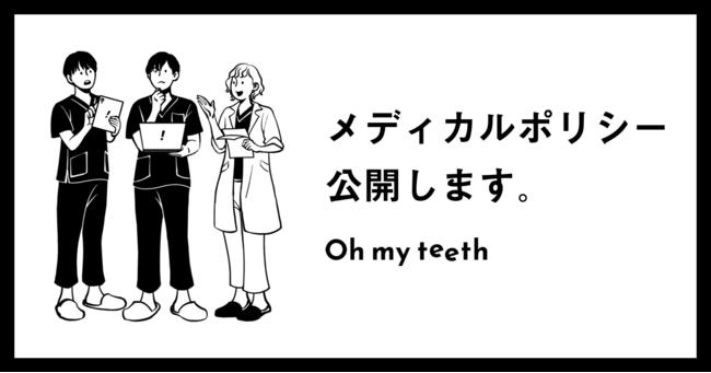 マウスピース矯正D2Cブランド「Oh my teeth」メディカルポリシーを公開