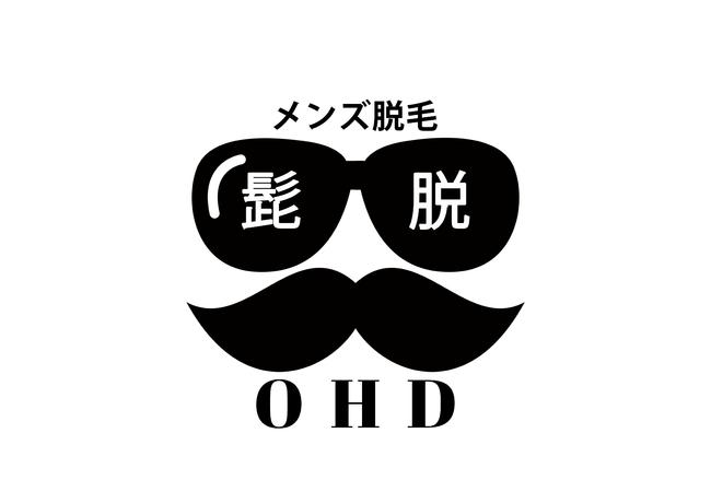 群馬県太田市メンズ脱毛専門店『OHD』8月3日オープンにする男性専門脱毛サロンがオープンイベントで群馬県民(群馬勤務も有り)50名限定の1000円脱毛キャンペーン受付開始