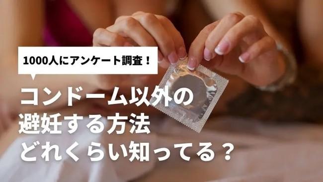 1000人に聞いた!コンドーム以外の避妊方法ってどれくらい知ってる?【避妊リングや避妊シールなどの認知率や使用率を徹底調査!】