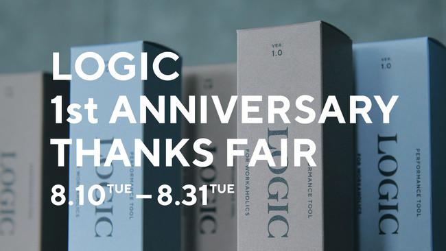 メンズスキンケアブランド『LOGIC』、発売開始から1周年を記念して期間限定のサンクスフェアを開催。