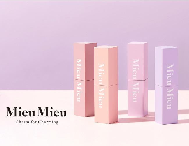 女の子がより可愛くなるための新ブランド 『MieuMieu(ミュミュ)』 9月1日より 練り香水×まとめ髪・アホ毛スティック として使える リップ型マルチスティックを新発売!