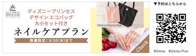 \ディズニープリンセスデザインのOZ限定グッズ付き/美爪がかなうネイルケアプランがOZmallから登場