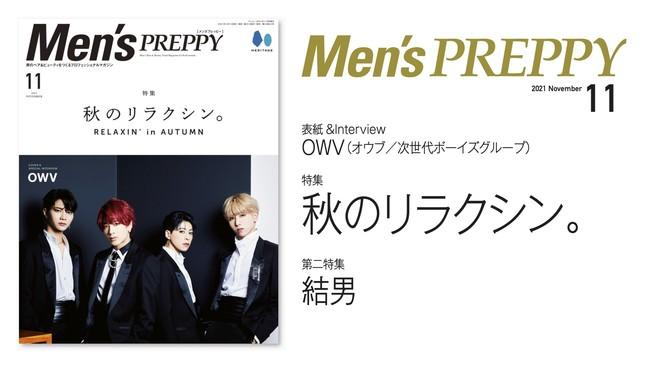 次世代ボーイズグループのOWVが登場!キーワードは「秋のリラクシン」。10月1日発売の『Men's PREPPY(メンズプレッピー)』11月号は今秋イチ押しミドル&パーマのメンズスタイルを集めました。