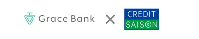 株式会社クレディセゾンと資本業務提携を締結。Grace Bank 利用者向け特別優遇金利ローンを提供開始