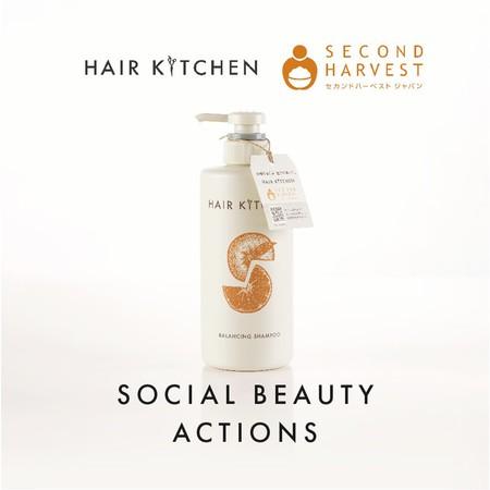 """食品の""""もったいない""""を無くす、食糧不足支援で明日をつなげる社会貢献プロジェクト「HAIR KITCHEN SOCIAL BEAUTY ACTIONS with セカンドハーベスト・ジャパン」を開始"""