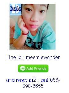 น้อยเมย์ by meemiewonder ขายส่งเครื่องสำอางค์ถูกที่สุดในไทย