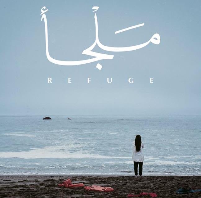 refuge poster cropped 2