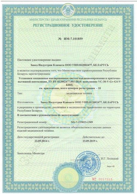 med_sertifikat_1_1
