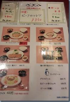 yasohachi-menu