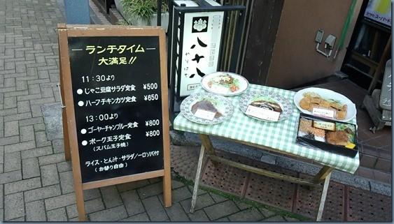 yasohachi01