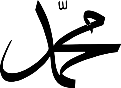 The name of Mohammed written in Arabic calligraphy.