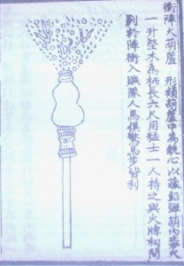 A 14th Century illustration of a phalanx-charging fire-gourd, a type of Chinese fire lance.