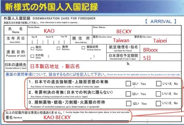 日本入境表格 4/1更新 ! 不用再寫護照號碼 更簡單了 - [自己的小小世界] 旅遊.攝影